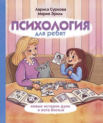 Психология для ребят: новые истории Дуни и кота Киселя Артикул: 79682 АСТ Суркова Л.М., Эриль