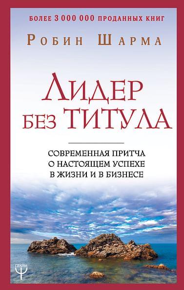 Лидер без титула. Современная притча о настоящем успехе в жизни и в бизнесе Артикул: 66158 АСТ Шарма Р.