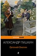 Евгений Онегин Артикул: 821 Эксмо Пушкин А.С.