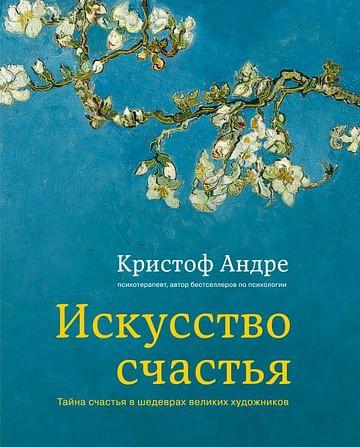 Искусство счастья. Тайна счастья в шедеврах великих художников Артикул: 1347 Эксмо Андре К.