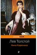 Анна Каренина Артикул: 15735 Эксмо Толстой Л.Н.