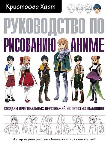 Руководство по рисованию аниме Артикул: 56995 Эксмо Харт К.