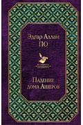 Падение дома Ашеров Артикул: 62597 Эксмо По Э.А.