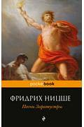 Песни Заратустры Артикул: 67995 Эксмо Ницше Ф.