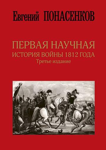 Первая научная история войны 1812 года. Третье издание Артикул: 75640 АСТ Понасенков Е.Н.