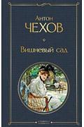 Вишневый сад Артикул: 90929 Эксмо Чехов А.П.