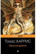 Красный дракон Артикул: 92209 Эксмо Харрис Т.