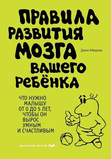 Правила развития мозга вашего ребенка. Артикул: 1419 Эксмо Медина Дж.