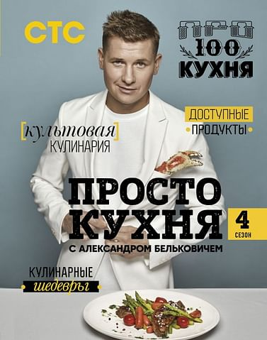 ПроСТО кухня с Александром Бельковичем. Четвертый сезон Артикул: 95625 Эксмо Белькович А.