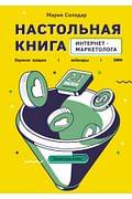 Настольная книга интернет-маркетолога. Воронки продаж, вебинары, SMM Артикул: 95626 Эксмо Солодар М.А.
