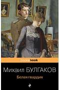 Белая гвардия Артикул: 95636 Эксмо Булгаков М.А.