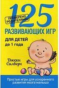 125 развивающих игр для детей до 1 года. Силберг Дж. Артикул: 83764 Попурри Силберг Дж.