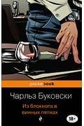 Из блокнота в винных пятнах Артикул: 27897 Эксмо Буковски Ч.