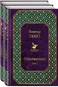 Отверженные (комплект из 2 книг) Артикул: 46289 Эксмо Гюго В.