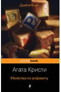 Убийства по алфавиту Артикул: 72743 Эксмо Кристи А.