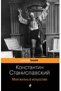 Моя жизнь в искусстве Артикул: 76208 Эксмо Станиславский К.С.