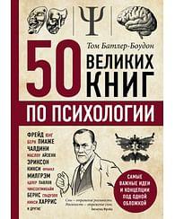 50 великих книг по психологии. Артикул: 48029 Эксмо Батлер-Боудон Т.