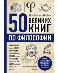 50 великих книг по философии. Артикул: 64619 Эксмо Батлер-Боудон Т.