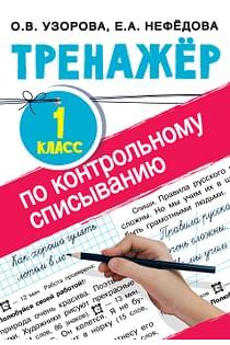 Тренажер по контрольному списыванию 1 класс Артикул: 97039 АСТ Узорова О.В.