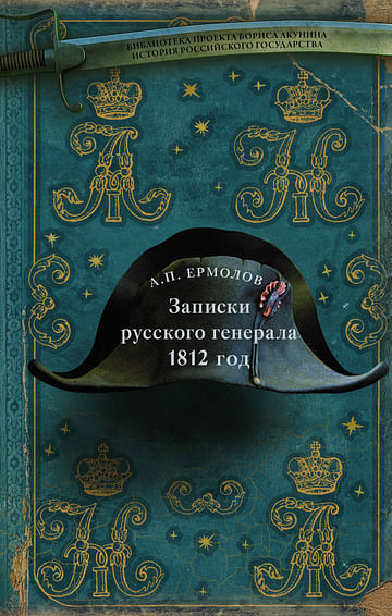 Записки русского генерала. 1812 г. Артикул: 96974 АСТ Ермолов А.П.
