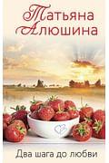 Два шага до любви Артикул: 96914 Эксмо Алюшина Т.А.