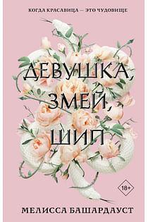 Девушка, змей, шип Артикул: 96972 АСТ Башардауст М.