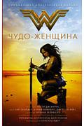 Чудо-женщина. Официальная новеллизация Артикул: 96971 АСТ Холдер Н.