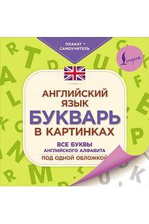 Английский язык. Букварь в картинках. Плакат-самоучитель Артикул: 97018 АСТ .