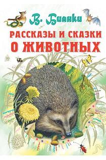 Рассказы и сказки о животных Артикул: 97034 АСТ Бианки В.В.