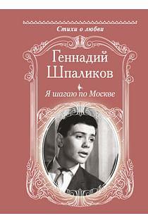 Я шагаю по Москве Артикул: 97035 АСТ Шпаликов Г.Ф.