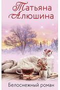 Белоснежный роман Артикул: 96913 Эксмо Алюшина Т.А.