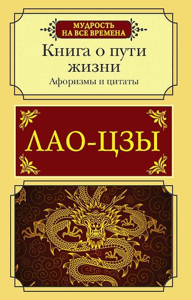 Афоризмы и цитаты. Книга о пути жизни Артикул: 97015 АСТ Лао-цзы