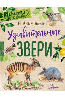 Удивительные звери Артикул: 97017 АСТ Акимушкин И.