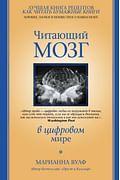 Читающий мозг в цифровом мире Артикул: 97024 АСТ Вулф М.