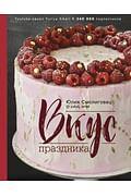 Вкус Праздника Артикул: 97025 АСТ Смолиговец Юлия Нико