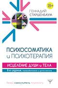 Психосоматика и психотерапия. Исцеление души и тела. 8-е издание, переработанное и дополненное Артикул: 97040 АСТ Старшенбаум Г.В.