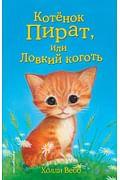 Котёнок Пират, или Ловкий коготь (выпуск 11) Артикул: 16691 Эксмо Вебб Х.
