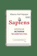 Sapiens. Краткая история человечества, авт. Харари Ю.Н. Артикул: 58922 Синдбад Харари Ю.Н.