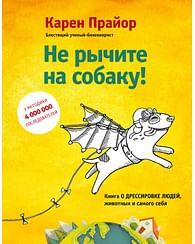 Не рычите на собаку! Книга о дрессировке людей, животных и самого себя!. Артикул: 18445 Эксмо Прайор К.