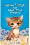 Котёнок Чарли, или Хвостатый бродяга (выпуск 43) Артикул: 67141 Эксмо Вебб Х.