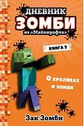Дневник Зомби из «Майнкрафта». Книга 2. О кроликах и зомби Артикул: 97412 Эксмо Зомби З.