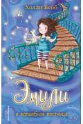 Эмили и волшебная лестница (#4) Артикул: 22839 Эксмо Вебб Х.