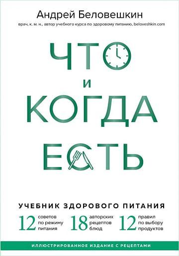 Что и когда есть. Учебник здорового питания (подарочное издание) Артикул: 96201 Эксмо Беловешкин А.Г.