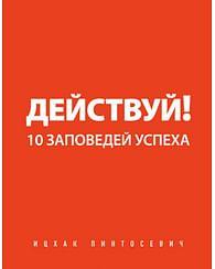 Действуй! 10 заповедей успеха. Артикул: 1439 Эксмо Пинтосевич И.