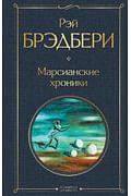 Марсианские хроники Артикул: 97394 Эксмо Брэдбери Р.