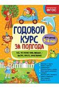 Годовой курс за полгода: для детей 5-6 лет Артикул: 97431 Эксмо Горохова А.М.