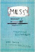 Творческий беспорядок (Mess). Блокнот с нестандартными заданиями - (англ. обложка) Артикул: 32041 Эксмо Смит К.