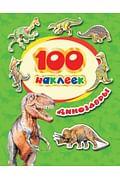 100 наклеек. Динозавры Артикул: 41740 Росмэн-Пресс Котятова Н. И.