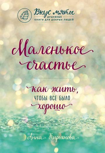 Маленькое счастье. Как жить, чтобы все было хорошо Артикул: 43582 Эксмо Кирьянова А.В.