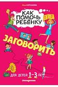 Как помочь ребёнку заговорить: для детей от 1 до 3 лет Артикул: 73540 Эксмо Корсакова Ю.В.